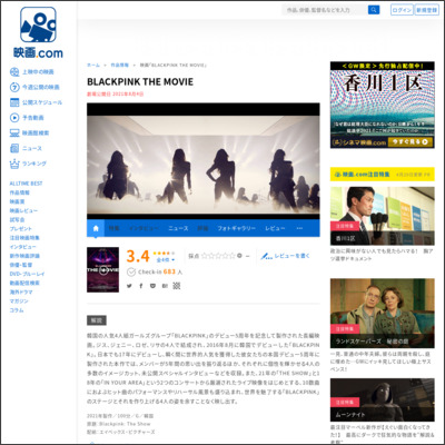 BLACKPINK THE MOVIE : 作品情報 - 映画.com