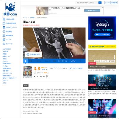 華のスミカ : 作品情報 - 映画.com