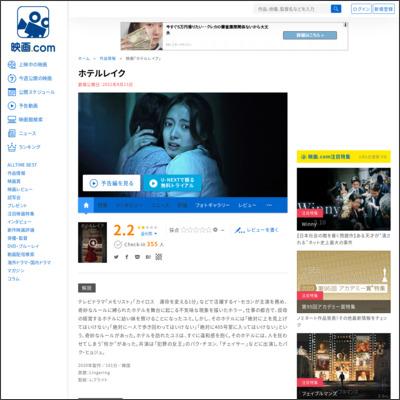 ホテルレイク : 作品情報 - 映画.com
