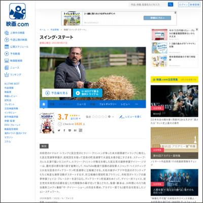 スイング・ステート : 作品情報 - 映画.com