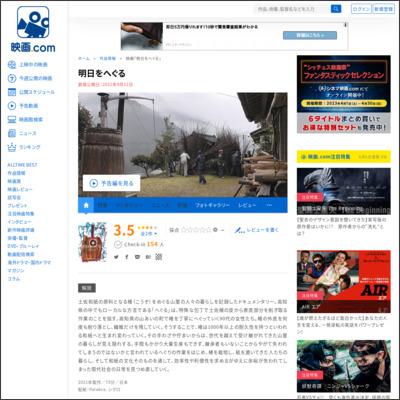 明日をへぐる : 作品情報 - 映画.com