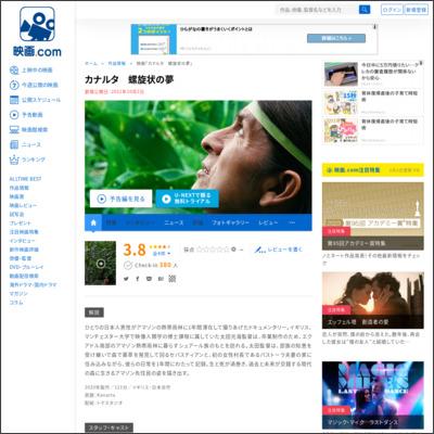 カナルタ 螺旋状の夢 : 作品情報 - 映画.com