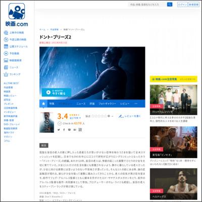 ドント・ブリーズ2 : 作品情報 - 映画.com