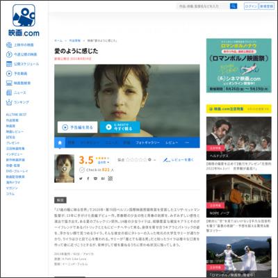 愛のように感じた : 作品情報 - 映画.com