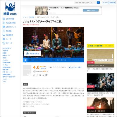 ナショナル・シアター・ライブ「十二夜」 : 作品情報 - 映画.com