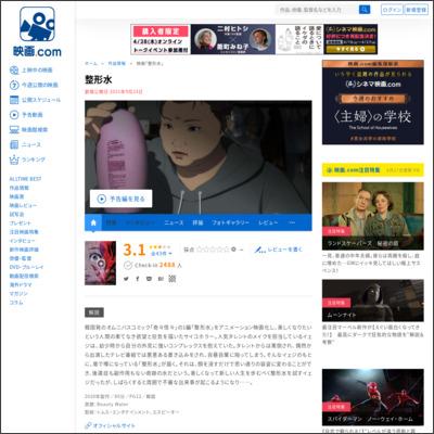 整形水 : 作品情報 - 映画.com