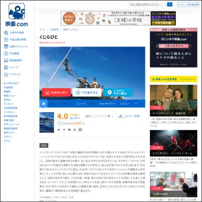 くじらびと : 作品情報 - 映画.com