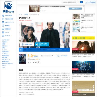 クロガラス3 : 作品情報 - 映画.com