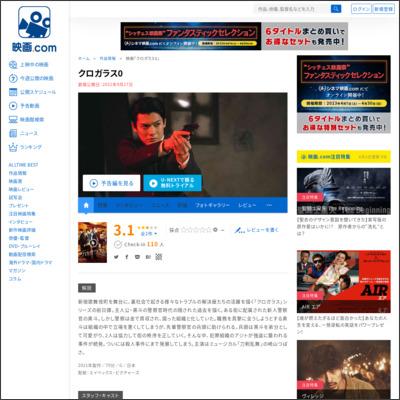 クロガラス0 : 作品情報 - 映画.com