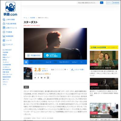 スターダスト : 作品情報 - 映画.com