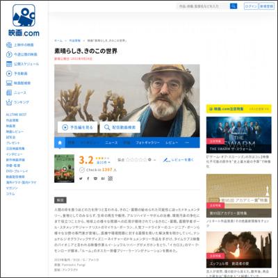 素晴らしき、きのこの世界 : 作品情報 - 映画.com