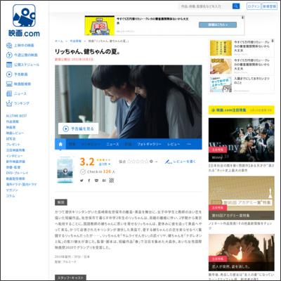 リッちゃん、健ちゃんの夏。 : 作品情報 - 映画.com