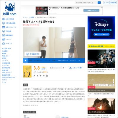 階段下は××する場所である : 作品情報 - 映画.com