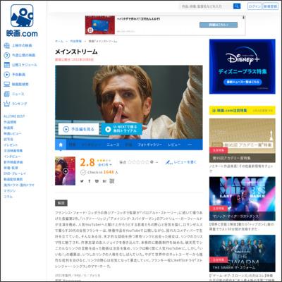 メインストリーム : 作品情報 - 映画.com