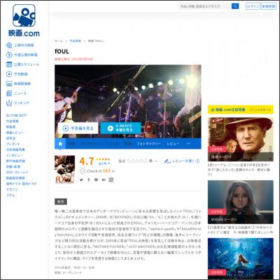 fOUL : 作品情報 - 映画.com
