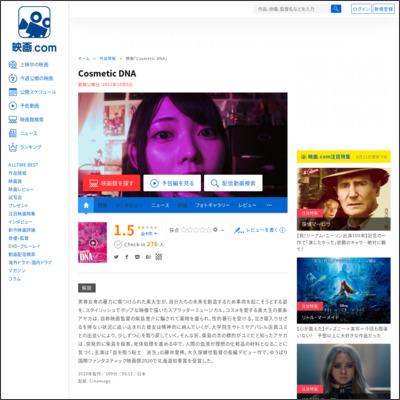 Cosmetic DNA : 作品情報 - 映画.com