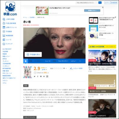 赤い唇 : 作品情報 - 映画.com
