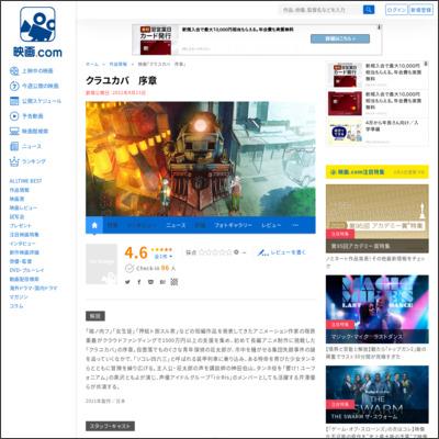 クラユカバ 序章 : 作品情報 - 映画.com