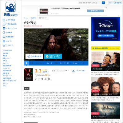 クライモリ : 作品情報 - 映画.com