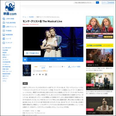 モンテ・クリスト伯 The Musical Live : 作品情報 - 映画.com