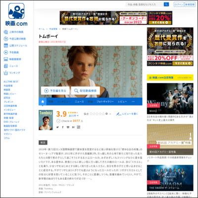 トムボーイ : 作品情報 - 映画.com