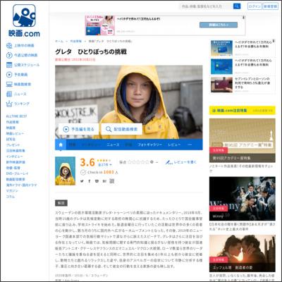 グレタ ひとりぼっちの挑戦 : 作品情報 - 映画.com