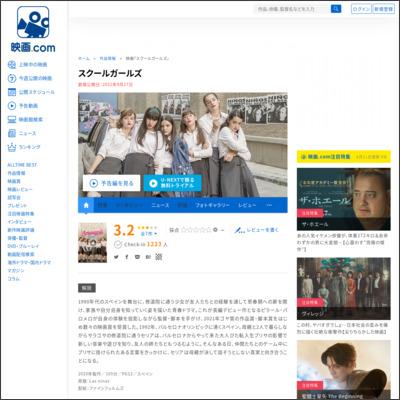 スクールガールズ : 作品情報 - 映画.com