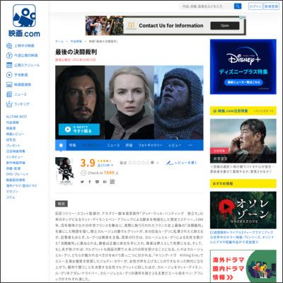 最後の決闘裁判 : 作品情報 - 映画.com