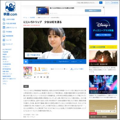 にじいろトリップ 少女は虹を渡る : 作品情報 - 映画.com