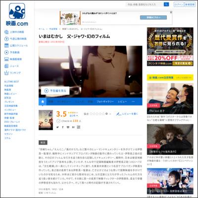 いまはむかし 父・ジャワ・幻のフィルム : 作品情報 - 映画.com