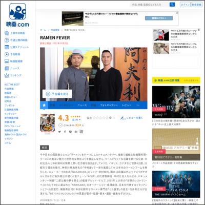 RAMEN FEVER : 作品情報 - 映画.com