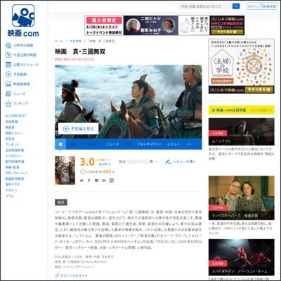 映画 真・三國無双 : 作品情報 - 映画.com