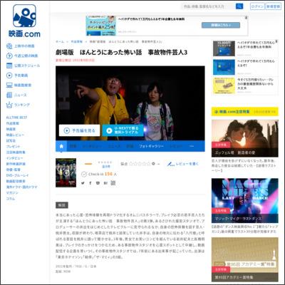 劇場版 ほんとうにあった怖い話 事故物件芸人3 : 作品情報 - 映画.com
