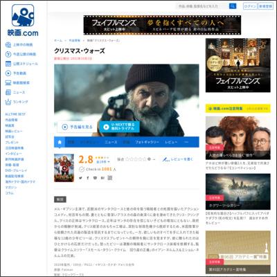 クリスマス・ウォーズ : 作品情報 - 映画.com