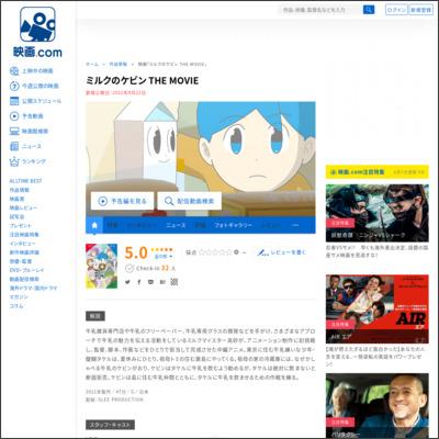 ミルクのケビン THE MOVIE : 作品情報 - 映画.com