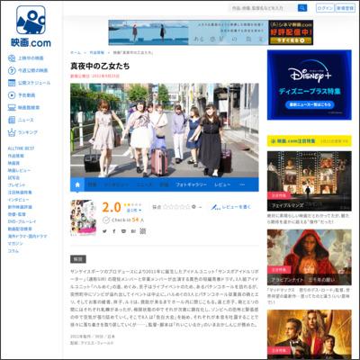 真夜中の乙女たち : 作品情報 - 映画.com