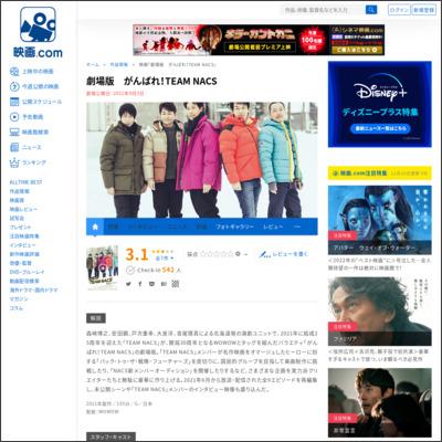 劇場版 がんばれ!TEAM NACS : 作品情報 - 映画.com