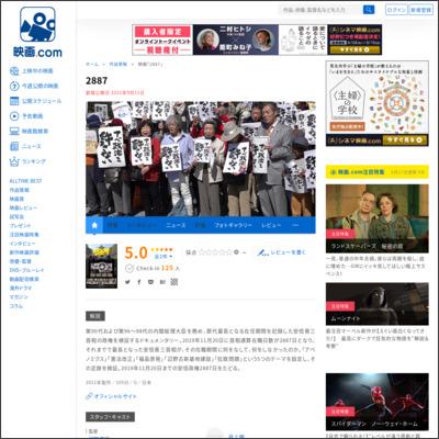 2887 : 作品情報 - 映画.com