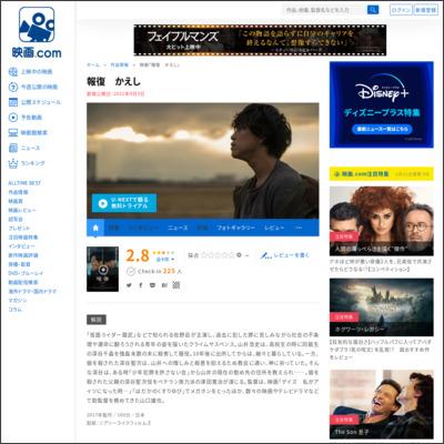 報復 かえし : 作品情報 - 映画.com