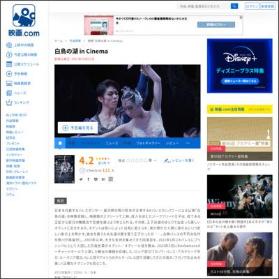白鳥の湖 in Cinema : 作品情報 - 映画.com