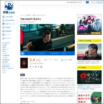 THE GUILTY ギルティ : 作品情報 - 映画.com