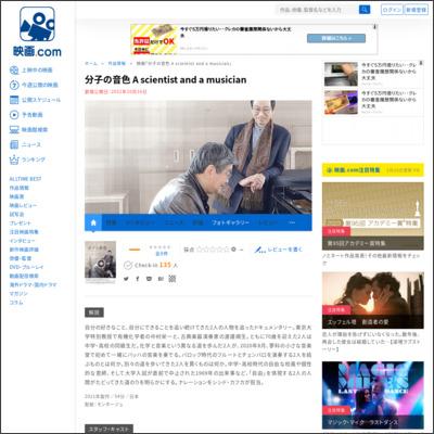 分子の音色 A scientist and a musician : 作品情報 - 映画.com