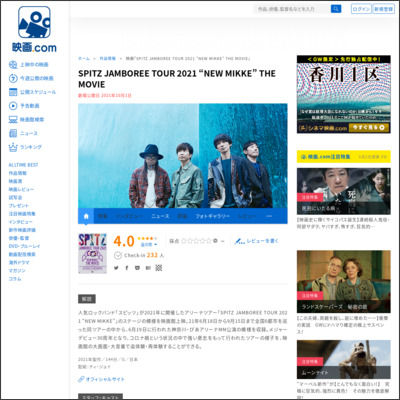 "SPITZ JAMBOREE TOUR 2021 ""NEW MIKKE"" THE MOVIE : 作品情報 - 映画.com"