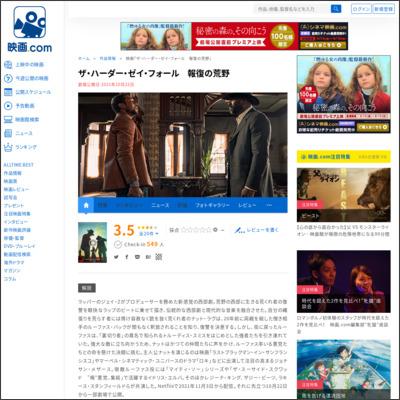 ザ・ハーダー・ゼイ・フォール 報復の荒野 : 作品情報 - 映画.com