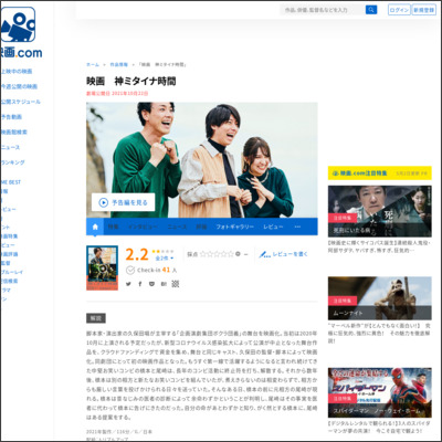映画 神ミタイナ時間 : 作品情報 - 映画.com