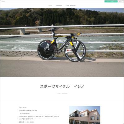 スポーツサイクル イシノ