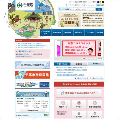 https://www.city.chiba.jp/