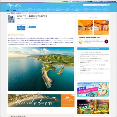 【オアフ島ガイド】コオリナ・リゾート徹底取材