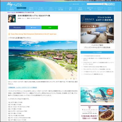 全米の新婚旅行先トップ10、1位はカウアイ島