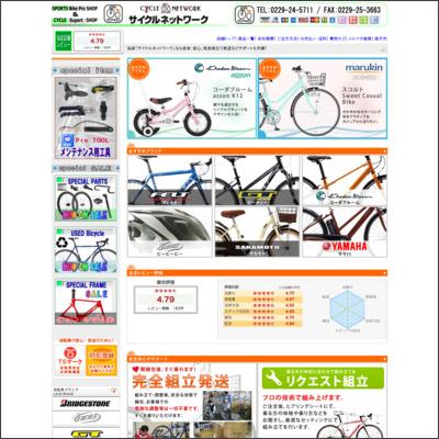 サイクルネットワーク コーポレーション 古川中央店